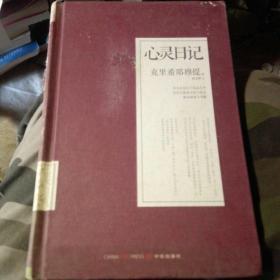 心灵日记:克里希那穆提系列文集