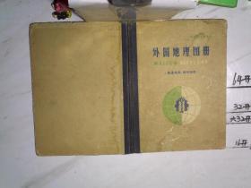 外国地理图册
