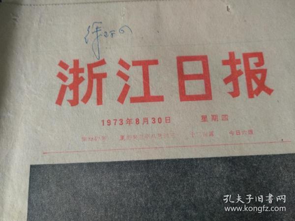 浙江日报1973年8月30日