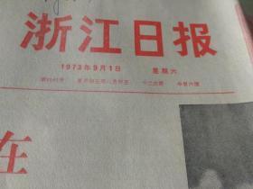 浙江日报1973年9月1日