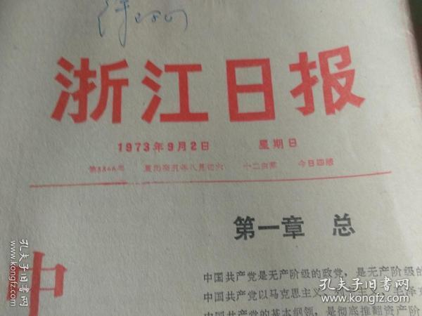 浙江日报1973年9月2日