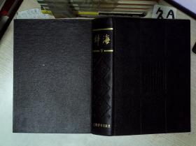 辞海 下 1979年版
