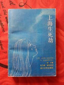 上海生死劫(正版)