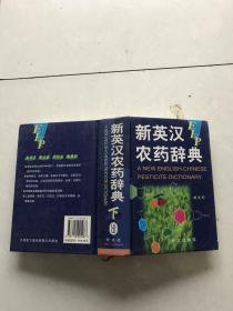 新英汉农药辞典.下
