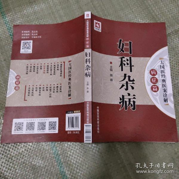 妇科杂病/大国医经典医案诠解(病症篇)原版内页全新