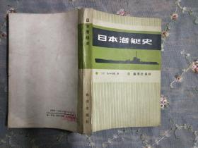 日本潜艇史