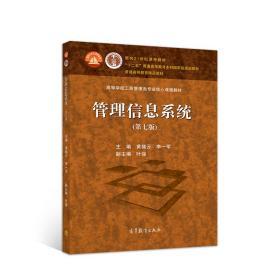 管理信息系统(第七版)