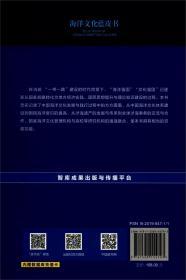 海洋文化蓝皮书:中国海洋文化发展报告