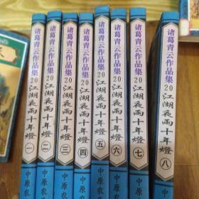 台湾诸葛青云武侠作品集《江湖夜雨十年灯》(1一8册)共8册,单本5本,3本10元,不退不换