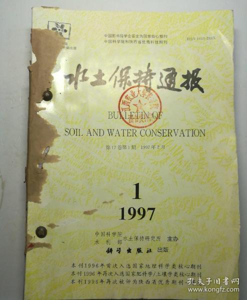 水土保持通报(双月刊)  1997年1一6期  合订本  馆藏
