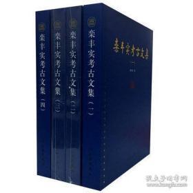 栾丰实考古文集(16开精装 全四册)