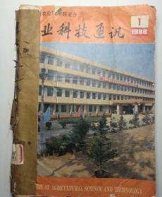 农业科技通讯(月刊)  1988年1一6期  合订本  馆藏