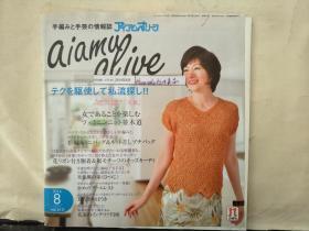 aiamu olive 2014年8月( 日文原版)书名图片为准
