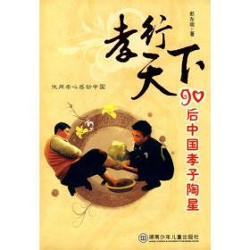 孝行天下—90后中国孝子陶星(图文本)