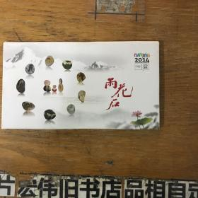 2014 雨花石 明信片