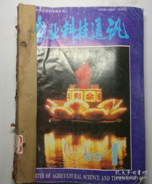 农业科技通讯(月刊)  1989年1一12期  合订本  馆藏