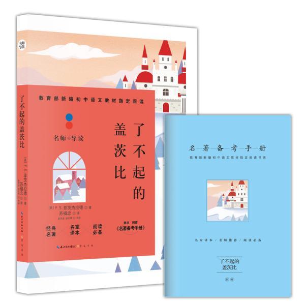 了不起的盖茨比(附名著备考手册)/教育部新编初中语文教材指定阅读