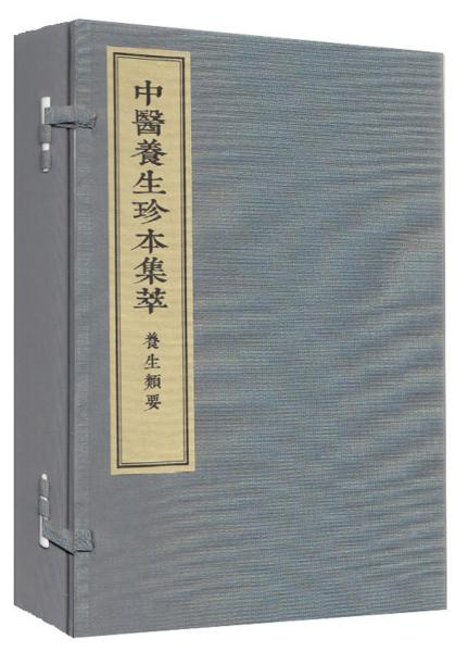 中医养生珍本集萃-养生类要(一函二册)