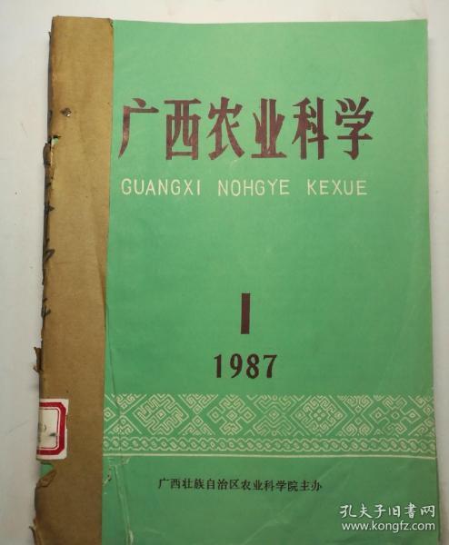 广西农业科学(双月刊)  1987年1一6期  合订本  馆藏