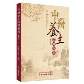 中医养生保健指南(繁体版)