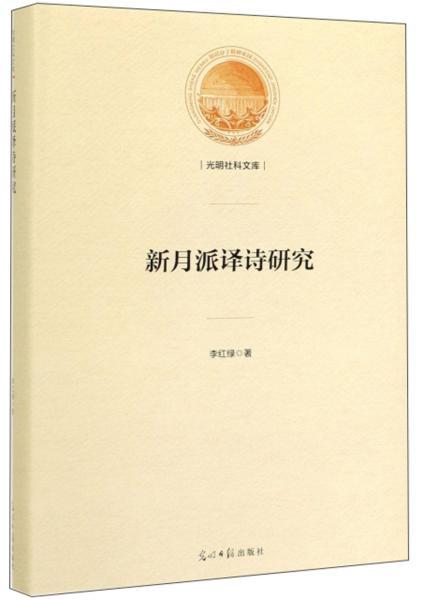 新月派译诗研究/光明社科文库
