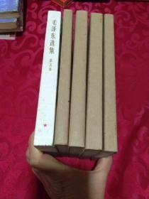 毛泽东选集(5卷合售) 1-4 竖版繁体 ,自制书皮,第五卷横版一版一印,无字迹勾画,品好,送毛主席语录3张