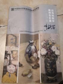 中国美术学院基础教育精品教程  应伟明教学 案例色彩篇