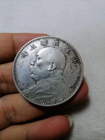 家传老银元 民国三年 签字版 大头银元