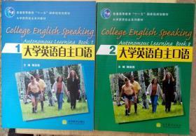 """普通高等教育""""十一五""""国家级规划教材:大学英语自主口语1"""