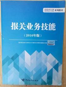 报关业务技能(2016年版)