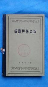 温斯坦莱文选(精装,小印量 2000册)