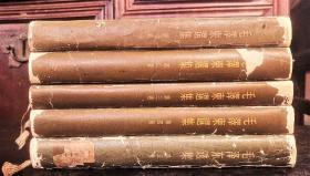 毛泽东选集 1至5卷 共5册全 布面精装版 人民出版社 老版本