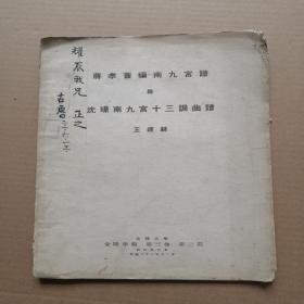蒋孝旧编南九宫谱与沈璟南九宫十三调曲谱(古鲁签赠本)