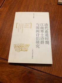 清代嘉道时期江南寒士诗群与闺阁诗侣研究