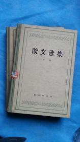 欧文选集  上、下卷(精装,小印量 3000册)