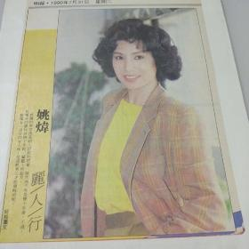 【报纸剪贴】 -人物-姚炜 朱洁仪