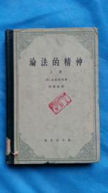 论法的精神 上册(精装,小印量 4500册)