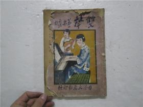 民国十年初版《双声 杂志 第一集》