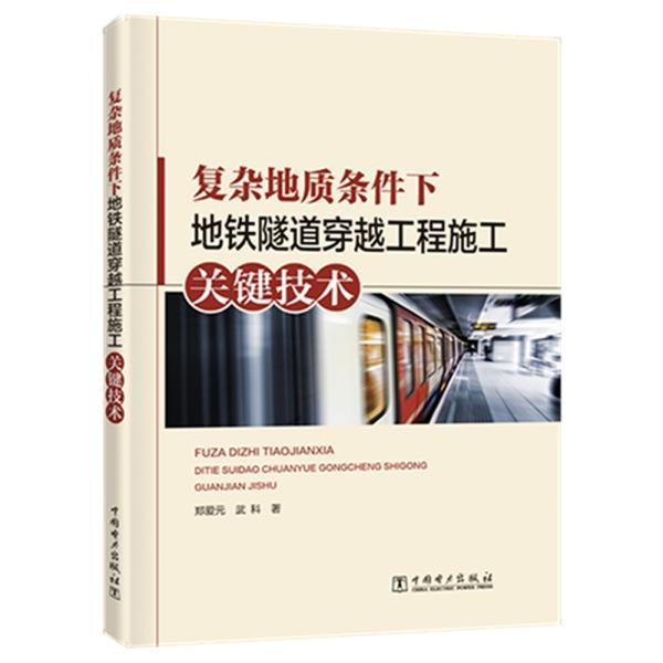 复杂地质条件下地铁隧道穿越工程施工关键技术