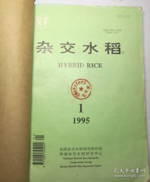 杂交水稻(双月刊)   1995年1一6期  合订本  馆藏