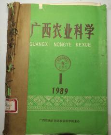 广西农业科学(双月刊)   1989年1一6期 合订本  馆藏