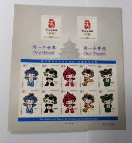 2005-28 第29届奥运会吉祥物小版张