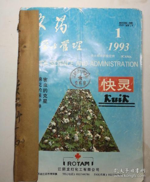 农药科学与管理(季刊)  1993年1一4期  合订本  馆藏