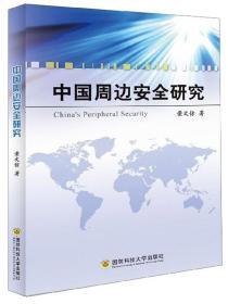 中国周边安全研究