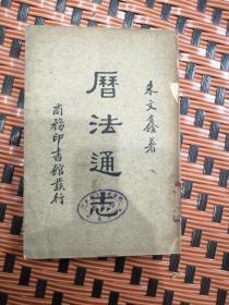 历法通志(民国23年初版)