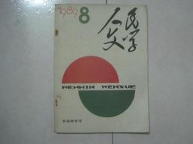 人民文学(1989年第8期,总第360期,有茅盾文学奖获得者刘斯奋的历史小说《智善寺一夜》首次发表)(81420)
