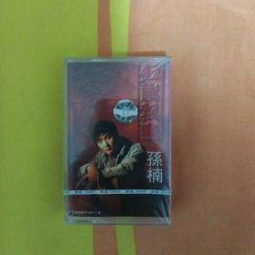 磁带:孙楠   (红旗飘飘)  (未拆封)