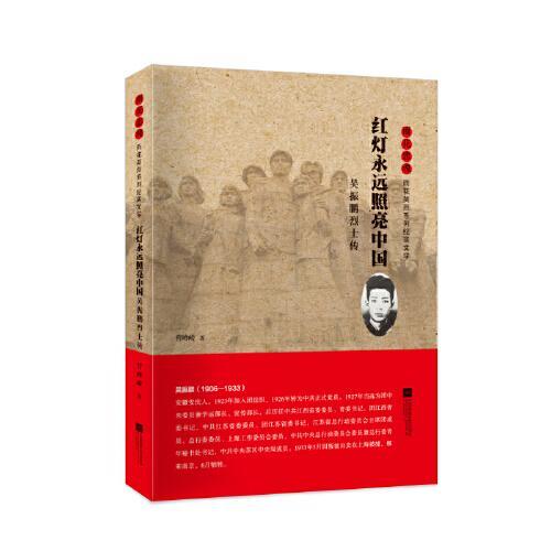 雨花忠魂-雨花英烈系列纪实文学-红灯永远照亮中国:吴振鹏烈士传