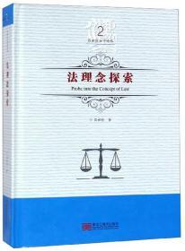 法理念探索(吕世伦法学论丛;第二卷)