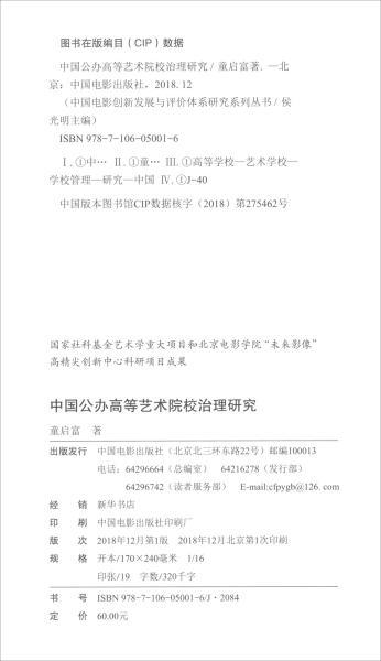 中国公办高等艺术院校治理研究